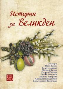 istorii_za_velikden_cover-1