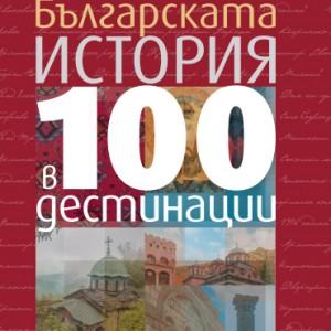 100 дестинации - корица 1