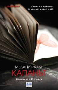 Kapanat-Rekl