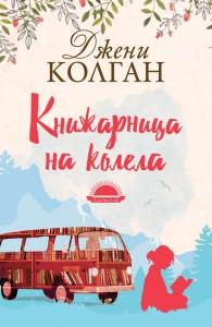 Knijarnica-na-kolela-cover1