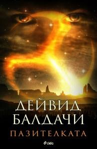 Pazitelkata_cover