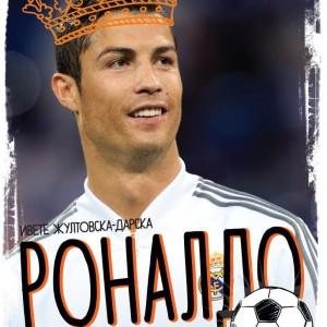 Ronaldo_Cover.indd
