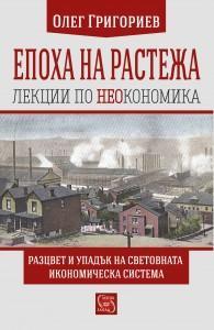 epoha_na_razteja_cover