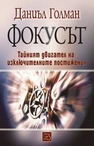fokus_cover-1