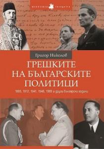 greshkite_na_bulgarskite_politici_cover