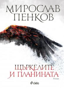 Stork-Mountain-Hardcover-Abagar