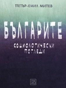 Bulgarite_cover