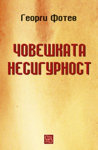 Choveshkata_nesigurnost