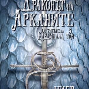Drakonyt_na_Arkanite_cover