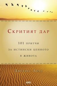 Skritiat-dar-cover