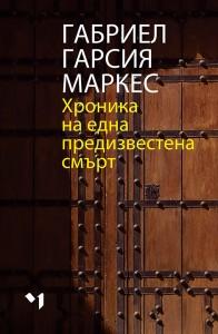 Crónica Hardcover 2012 Jacket CDR 15