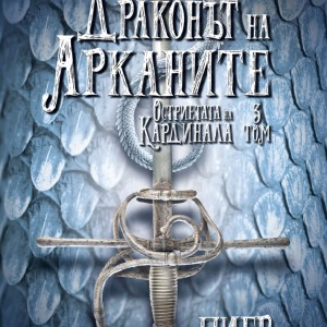 Drakonyt_na_Arkanite_cover