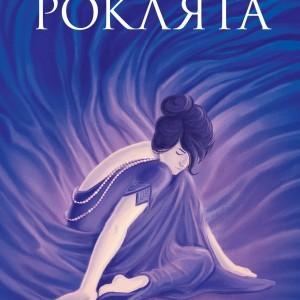 Rokliata_cover
