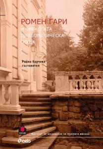 rg_i_frenskata_diplomaticheska poshta_cover