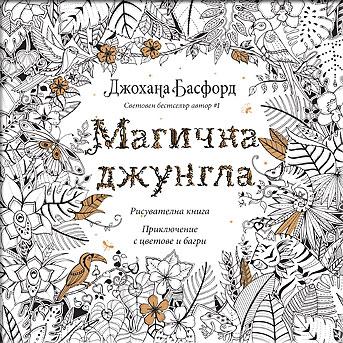Magichna_jungla_1