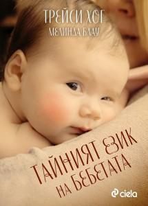 Tainiat_ezik_na_bebetata_cover