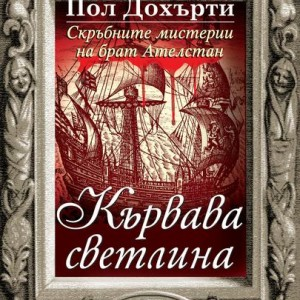 Karvava_Svetlina-Cover