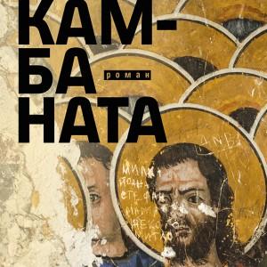 kambanata-cover