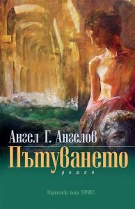 patuvaneto-cover-1