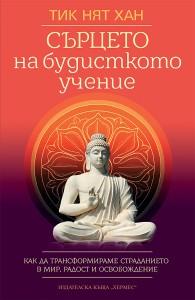 sarceto-na-budistkoto-uchenie-korica