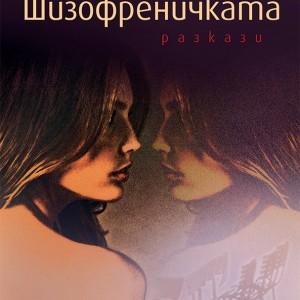 shizofrenichkata_cover