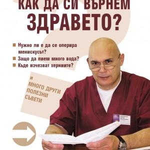 bubnovski_kakzdr_front