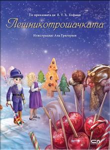 leshnikotroshachkata_cov-1