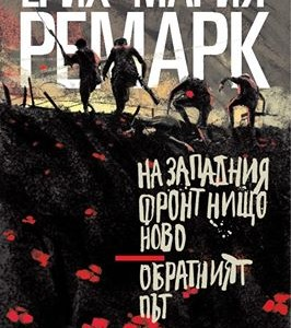 remarque_cover
