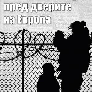 bejanci_cover