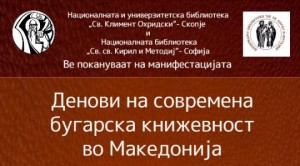 denovi_na_sovremena_bugarska_knizevnost_vo_makedonija_2