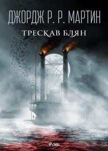 treskav_blyan_cover