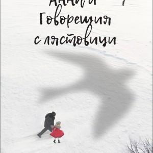anna_i_govoreshtia_s_liastovici_hrm-2