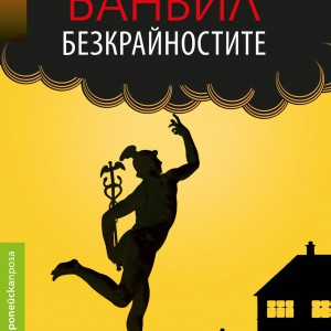Cover-Bezkrainostite