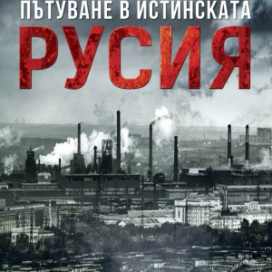 Rusia-front-cover