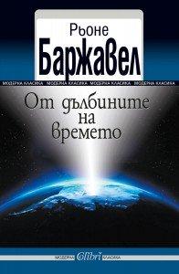 Cover-Ot-dylbinite-na-vremeto