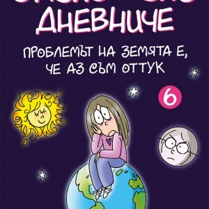 ddd6_problemat-na-zemyata_cover