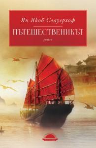 Pateshestevnikat-fron-cover