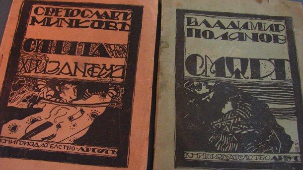 Дебютни-книги-от-1922-година