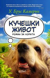 Cover-Kucheshki-jivot