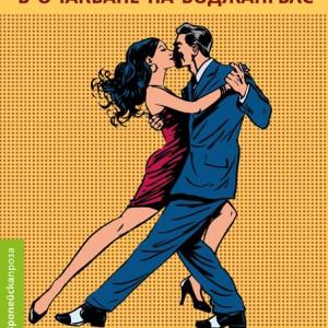 Cover-V-ochakvane-na-Bodjangles
