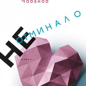 NEOTMINALO_COVER