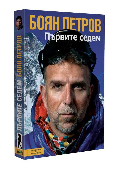 PYRVITE-SEDEM-OBEM-BOOK