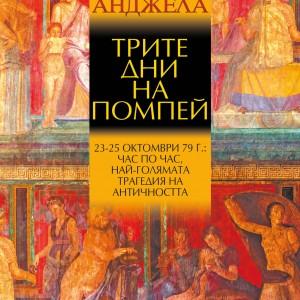 Cover-Trite-dni-na-Pompei