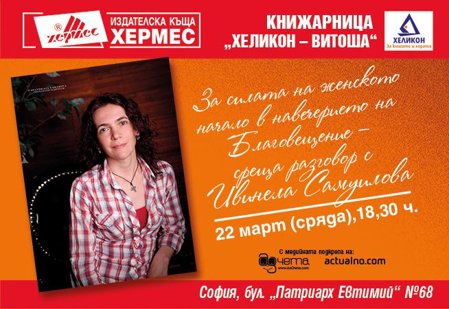 Ivinela flaer Vitosha