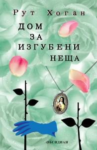 Izbrana_RuthHogan_Cover-03