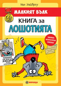 mv_kniga_za_loshotiata_cover