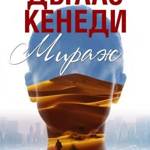 Cover-Miraj