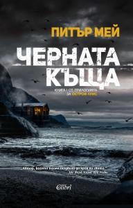 Cover-Chernata-kyshta