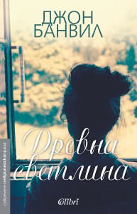 Cover-Drevna-svetlina