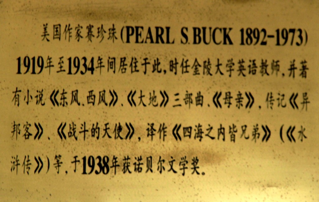 pearl_buck_house_nanjingu_sign_cr